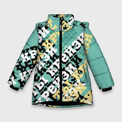 Куртка зимняя для девочки Ты крейзи - фото 1