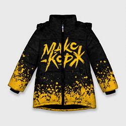 Куртка зимняя для девочки Макс Корж цвета 3D-черный — фото 1