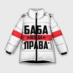 Куртка зимняя для девочки Баба всегда права цвета 3D-черный — фото 1