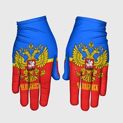 Перчатки Челябинск: Россия цвета 3D — фото 1