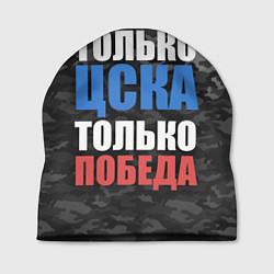 Шапка Только ЦСКА цвета 3D — фото 1