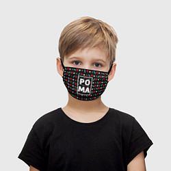 Маска для лица детская Рома цвета 3D — фото 1