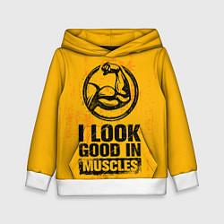 Толстовка-худи детская I look good in muscles цвета 3D-белый — фото 1
