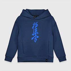 Толстовка оверсайз детская Киокушинкай: иероглиф цвета тёмно-синий — фото 1
