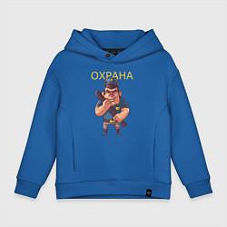 Толстовка оверсайз детская ОХРАНА SECURITY Z цвета синий — фото 1