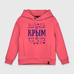 Толстовка оверсайз детская Крым цвета коралловый — фото 1