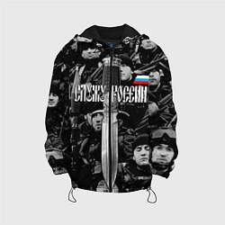 Куртка с капюшоном детская Служу России: нож цвета 3D-черный — фото 1