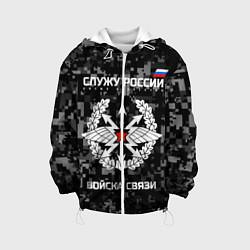 Детская 3D-куртка с капюшоном с принтом Служу России: войска связи, цвет: 3D-белый, артикул: 10118283205458 — фото 1