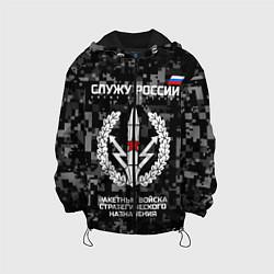 Куртка с капюшоном детская Служу России: РВСН цвета 3D-черный — фото 1