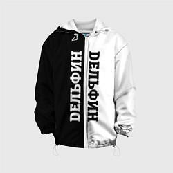 Детская 3D-куртка с капюшоном с принтом Дельфин Ч&Б, цвет: 3D-белый, артикул: 10146801905458 — фото 1
