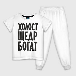 Пижама хлопковая детская Холост, щедр, богат цвета белый — фото 1