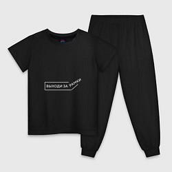 Пижама хлопковая детская Выходи за рамки цвета черный — фото 1