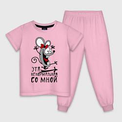 Детская пижама Эта ненормальная со мной
