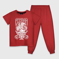 Пижама хлопковая детская Сергей Есенин цвета красный — фото 1