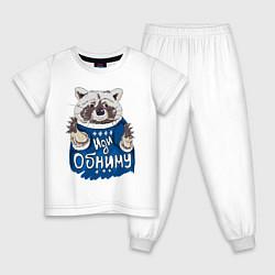 Пижама хлопковая детская Енот: Иди обниму цвета белый — фото 1