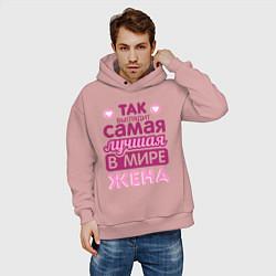 Толстовка оверсайз мужская Так выглядит лучшая жена цвета пыльно-розовый — фото 2