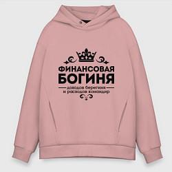 Толстовка оверсайз мужская Финансовая богиня цвета пыльно-розовый — фото 1