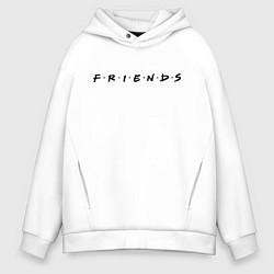Толстовка оверсайз мужская Logo Friends цвета белый — фото 1