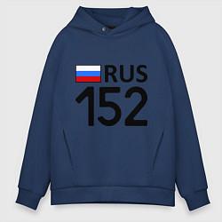 Толстовка оверсайз мужская RUS 152 цвета тёмно-синий — фото 1