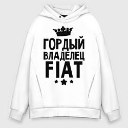 Толстовка оверсайз мужская Гордый владелец Fiat цвета белый — фото 1