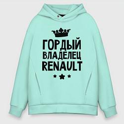 Толстовка оверсайз мужская Гордый владелец Renault цвета мятный — фото 1