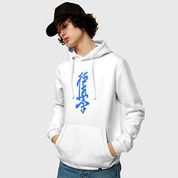 Толстовка-худи хлопковая мужская Киокушинкай: иероглиф цвета белый — фото 2