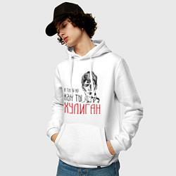 Толстовка-худи хлопковая мужская Хулиган Есенин цвета белый — фото 2