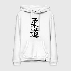 Толстовка-худи хлопковая мужская Дзюдо: иероглиф цвета белый — фото 1