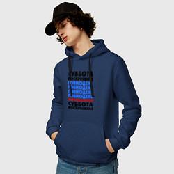 Толстовка-худи хлопковая мужская Трудовая неделя цвета тёмно-синий — фото 2