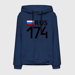 Толстовка-худи хлопковая мужская RUS 174 цвета тёмно-синий — фото 1