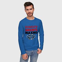 Лонгслив хлопковый мужской Помогу завалить Махно цвета синий — фото 2