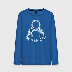 Лонгслив хлопковый мужской Так и не стал космонавтом цвета синий — фото 1