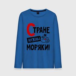Лонгслив хлопковый мужской Стране нужны моряки! цвета синий — фото 1