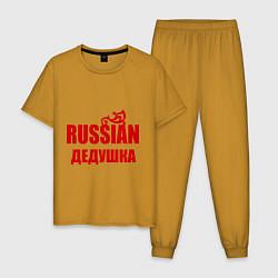Пижама хлопковая мужская Russian дедушка цвета горчичный — фото 1