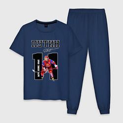 Пижама хлопковая мужская Путин: 11 номер цвета тёмно-синий — фото 1