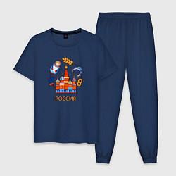 Пижама хлопковая мужская Россия: матрешка, да валенки цвета тёмно-синий — фото 1