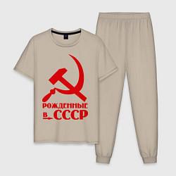 Пижама хлопковая мужская Рождённые в СССР цвета миндальный — фото 1