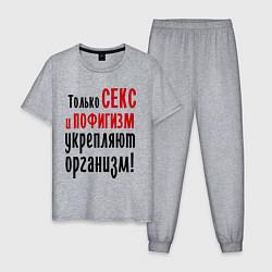 Пижама хлопковая мужская Секс и пофигизм цвета меланж — фото 1