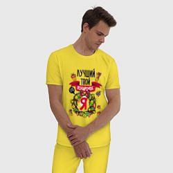 Пижама хлопковая мужская Лучший Твой Подарочек - Это Я! цвета желтый — фото 2