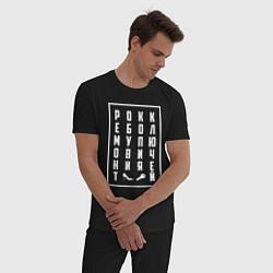 Пижама хлопковая мужская РОКК ЕБОЛ цвета черный — фото 2