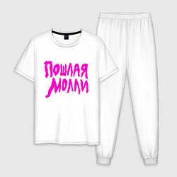 Пижама хлопковая мужская Пошлая Молли: Розовый стиль цвета белый — фото 1