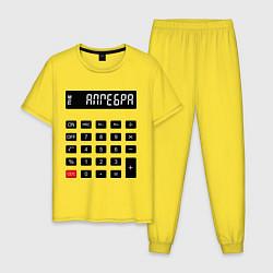 Пижама хлопковая мужская Калькулятор Алгебра цвета желтый — фото 1