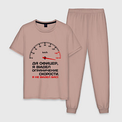Пижама хлопковая мужская Офицер, я вас не видел цвета пыльно-розовый — фото 1
