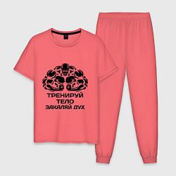 Пижама хлопковая мужская Тренируй тело закаляй дух цвета коралловый — фото 1