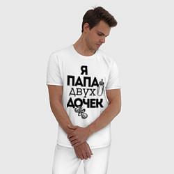 Пижама хлопковая мужская Папа двух дочек цвета белый — фото 2