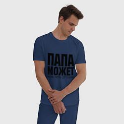 Пижама хлопковая мужская Папа может всё цвета тёмно-синий — фото 2