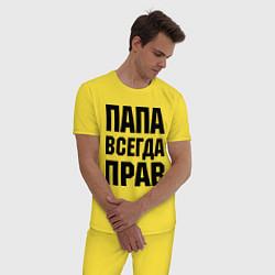 Пижама хлопковая мужская Папа всегда прав цвета желтый — фото 2