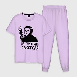 Пижама хлопковая мужская Я против алкоголя цвета лаванда — фото 1