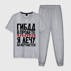 Пижама хлопковая мужская ГИБДД в пролёте цвета меланж — фото 1