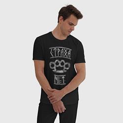 Пижама хлопковая мужская Страха нет цвета черный — фото 2